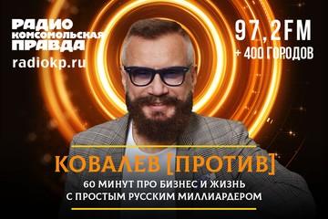 Андрей Ковалев: Никакой совет миллиардера не поможет, если нет внутреннего чутья