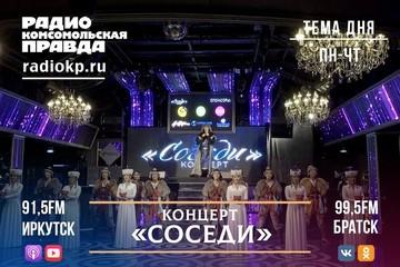 День рождения Иркутской области – доброе соседство территорий региона