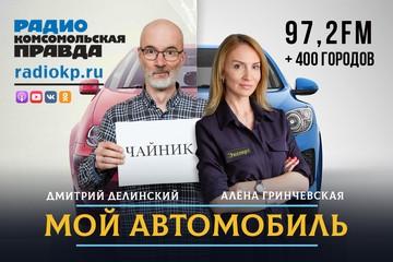 Подростков пустят за руль. А на АЗС появятся «тайные покупатели» – как изменится жизнь на дорогах в России в ближайшем будущем