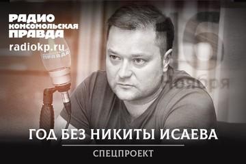 Что произошло с Никитой Исаевым: политик неожиданно умер год назад