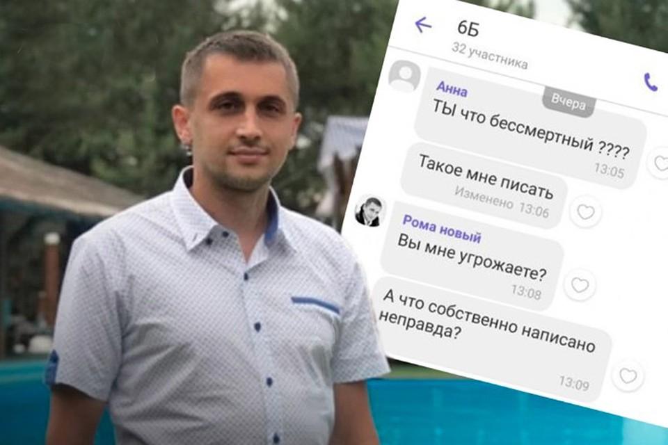 История с убийством Романа Гребенюка, поводом к которому стал конфликт в родительском чате, прогремела на всю Россию.