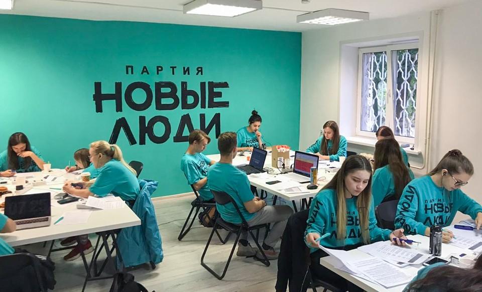 """Партия """"Новые люди"""". Фото: партия """"Новые люди"""""""