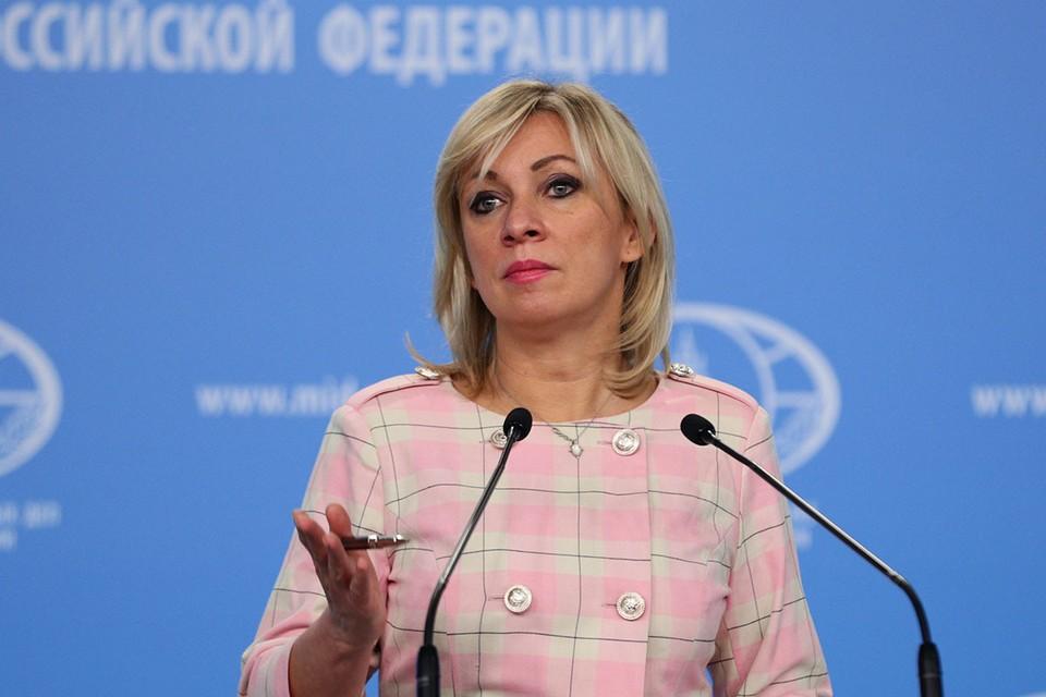 Официальный представитель МИД нашей страны Мария Захарова в своем заявлении выразила недоумение по поводу действий британской стороны. Фото: Пресс-служба МИД РФ/ТАСС
