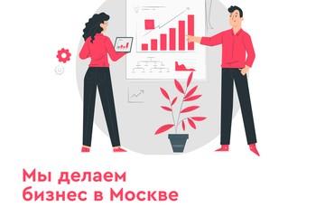 Бизнес-старт