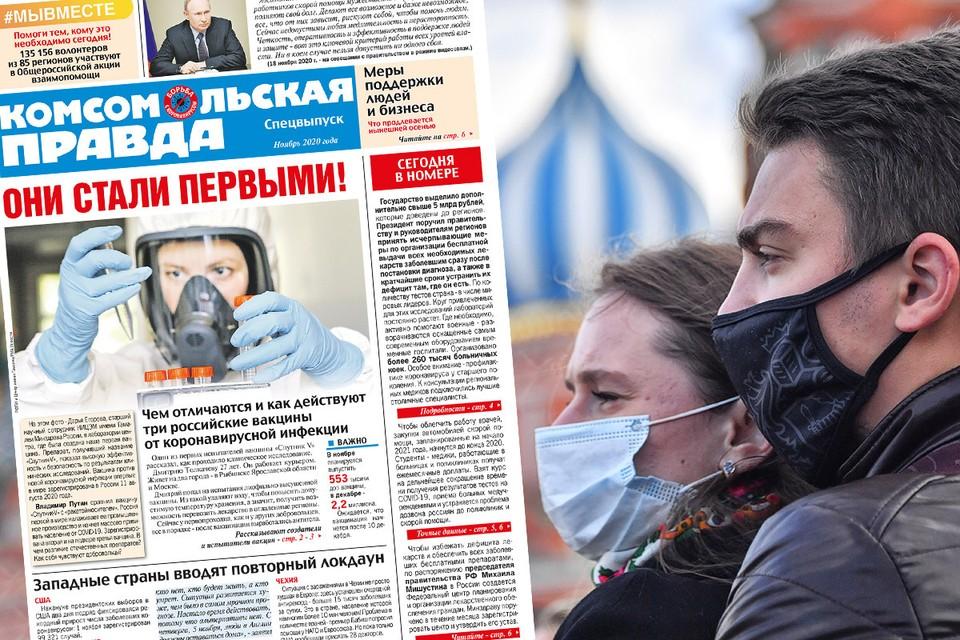 """Авторы заметок и статей спецвыпуска """"Комсомолки"""" затронули насущные эпидемиологические темы."""