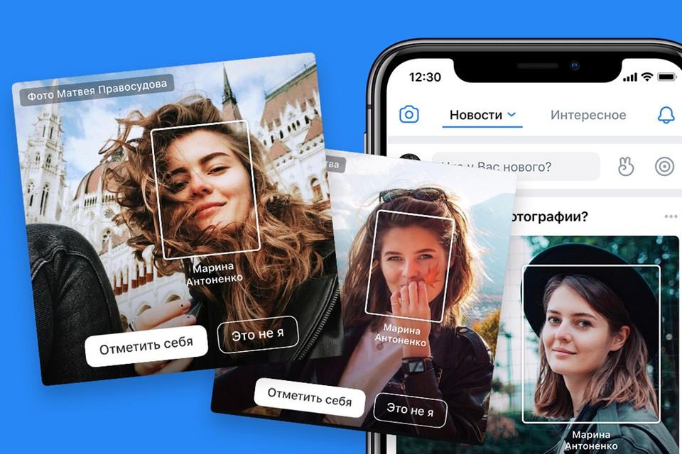 Нейросеть ВКонтакте поможет не пропустить фотографии с собой