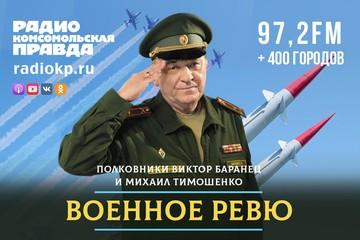 Наш сайт переехал. Архив программы «Военное ревю» теперь находится на сайте radiokp.ru