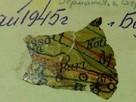 Фрагмент карты Гитлера за 41 миллион рублей продает житель Азова