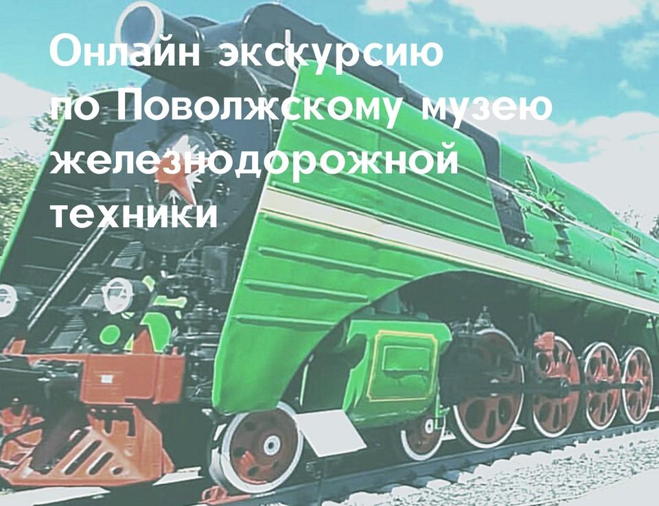 Жителей Самары приглашают на онлайн-экскурсию по железнодорожному музею