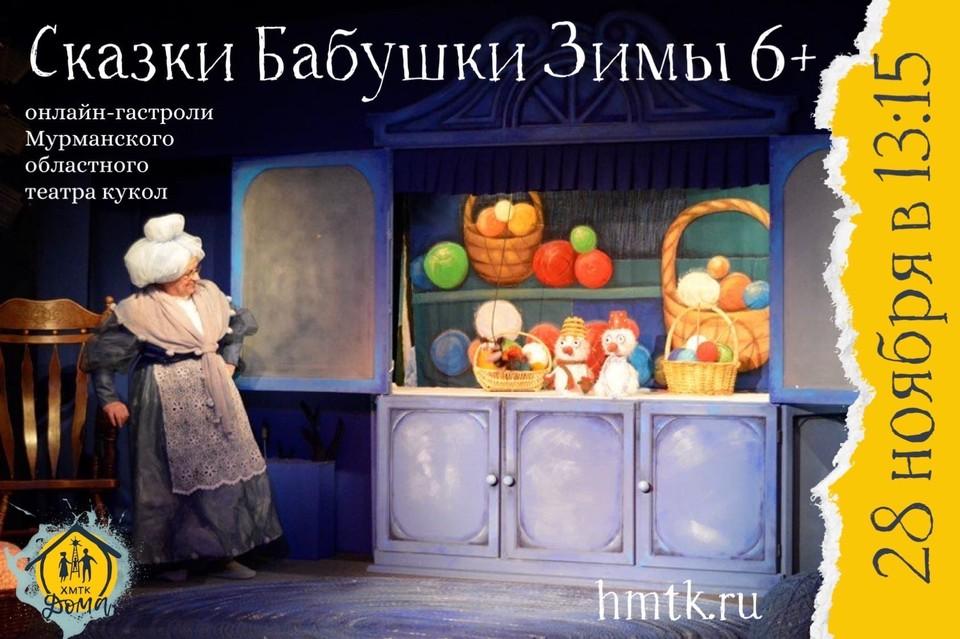 Фото: Ханты-Мансийский театр кукол