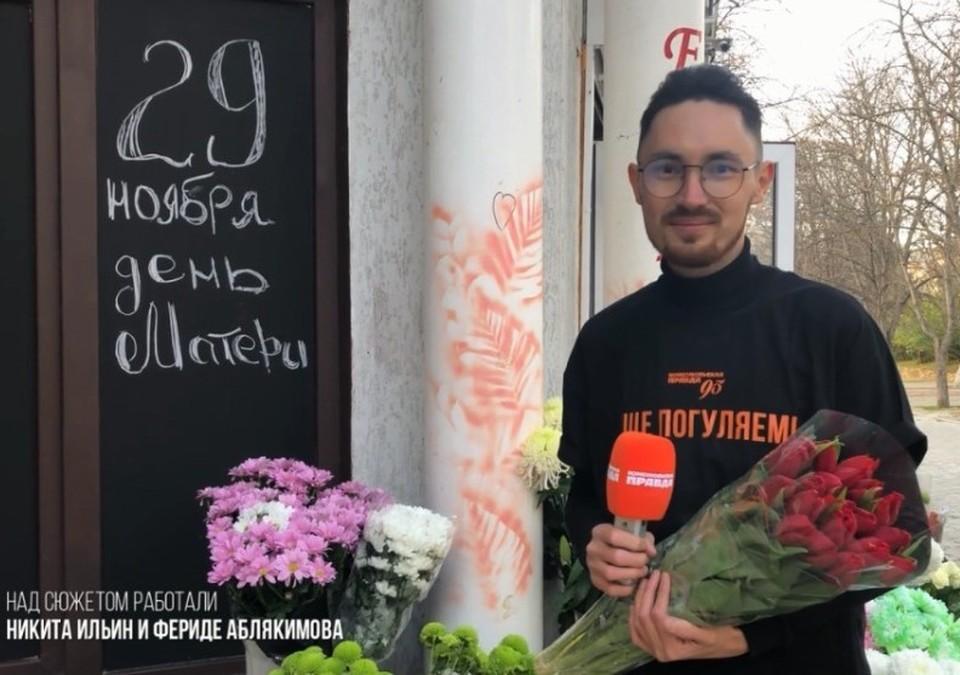 Севастопольцы поздравили мам с праздником [видео]