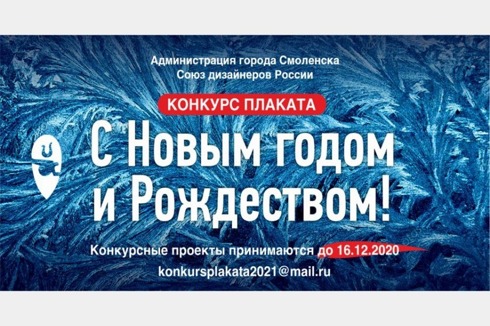 В Смоленске дали старт конкурсу по созданию новогоднего плаката. Фото: администрация г. Смоленска.