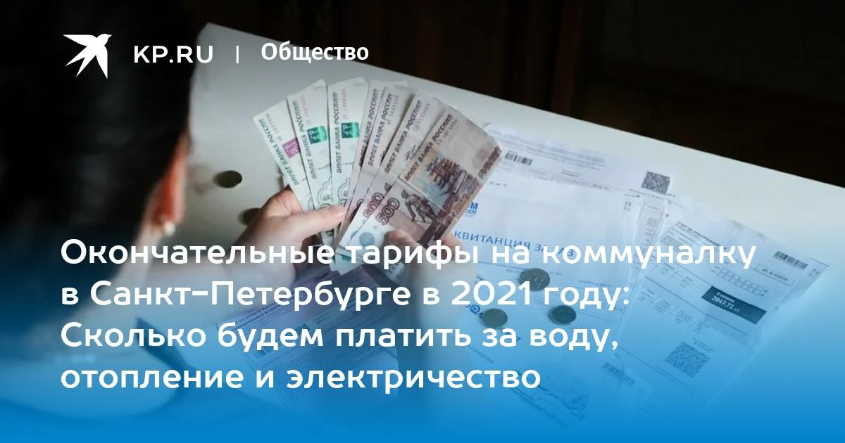 тарифы операторов связи 2021  в 2021 году