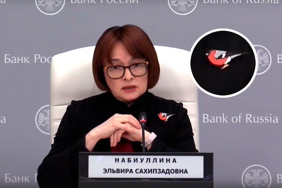 """Эльвира Набиуллина надела на пресс-конференцию брошь """"Снегирь"""""""