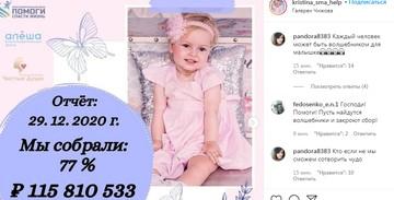 """В Воронеже осталось несколько часов, чтобы собрать оставшиеся 34,5 миллиона маленькой Кристине Головчанской на """"укол жизни"""""""