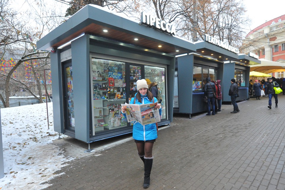 В некоторых киосках продают, в основном, газеты, журналы и книги.