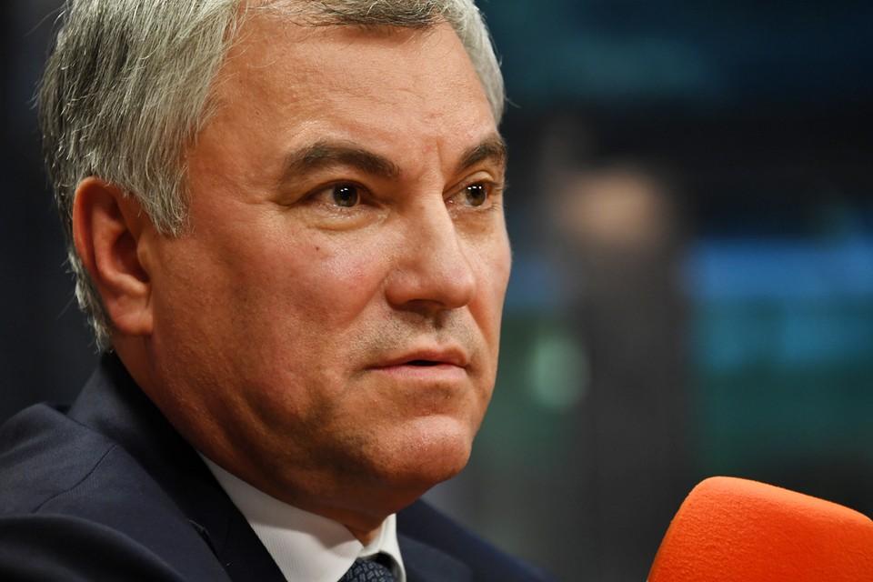 Вячеслав Володин ответил на вопросы журналистов «КП»