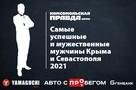 «Комсомолка» запускает фотоконкурс «Самые мужественные и успешные мужчины Крыма 2021»