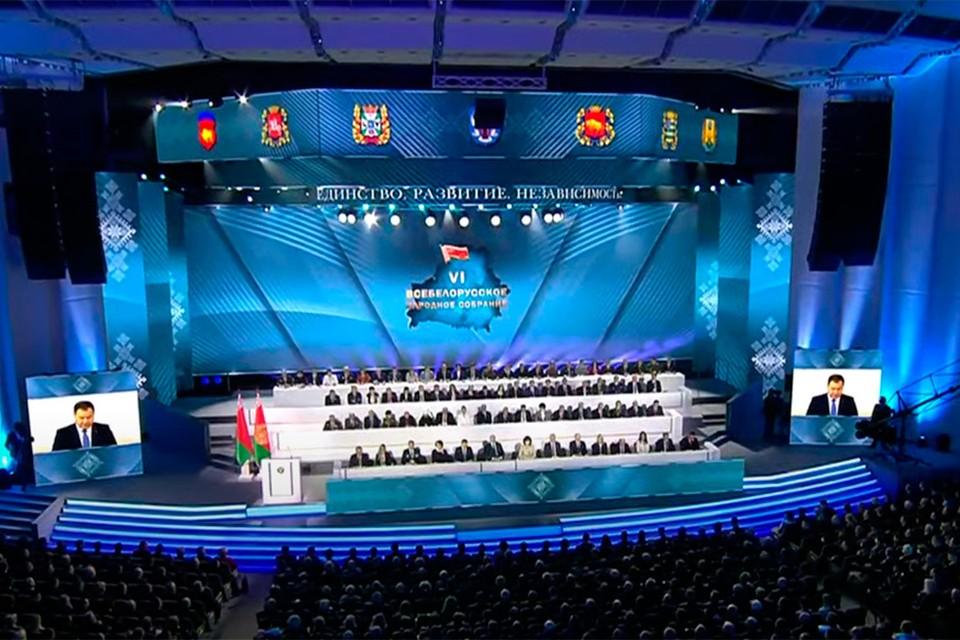 11 февраля в Минске началось Всебелорусское народное собрание. Скрин видео.