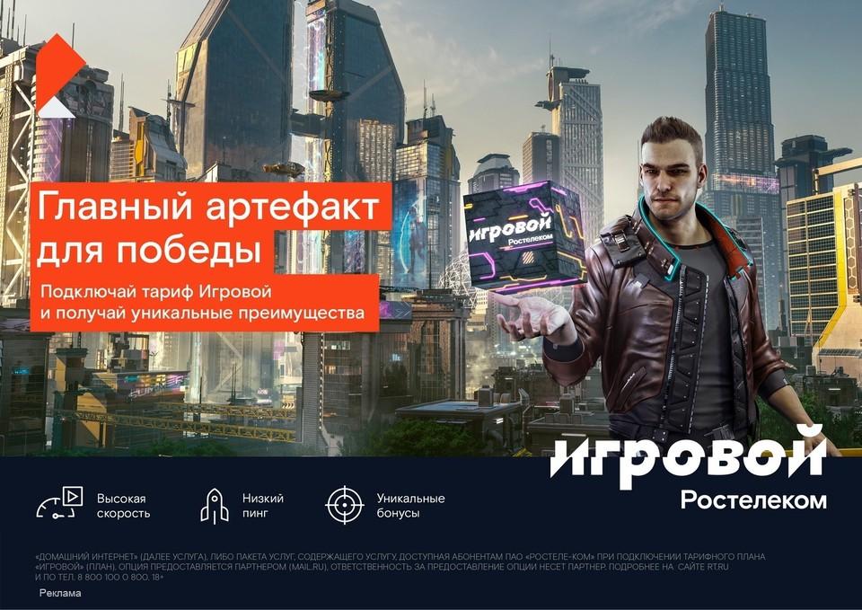 При непосредственном участии «Ростелекома» облачный гейминг совершил мощный прорыв за пределы европейской части страны