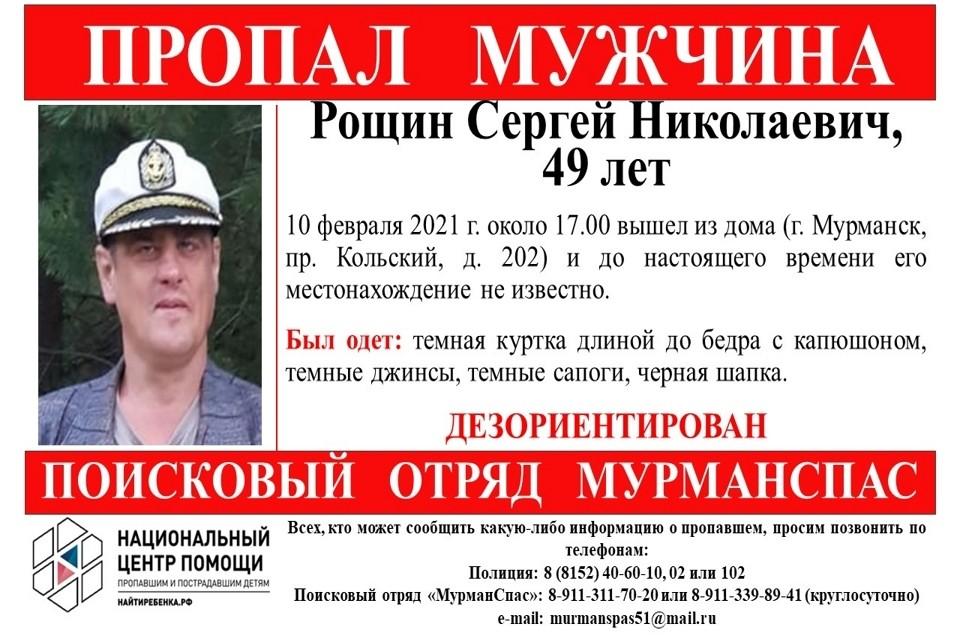 Северянин был одет в темную куртку и черную шапку. Фото: vk.com/murmanspas51