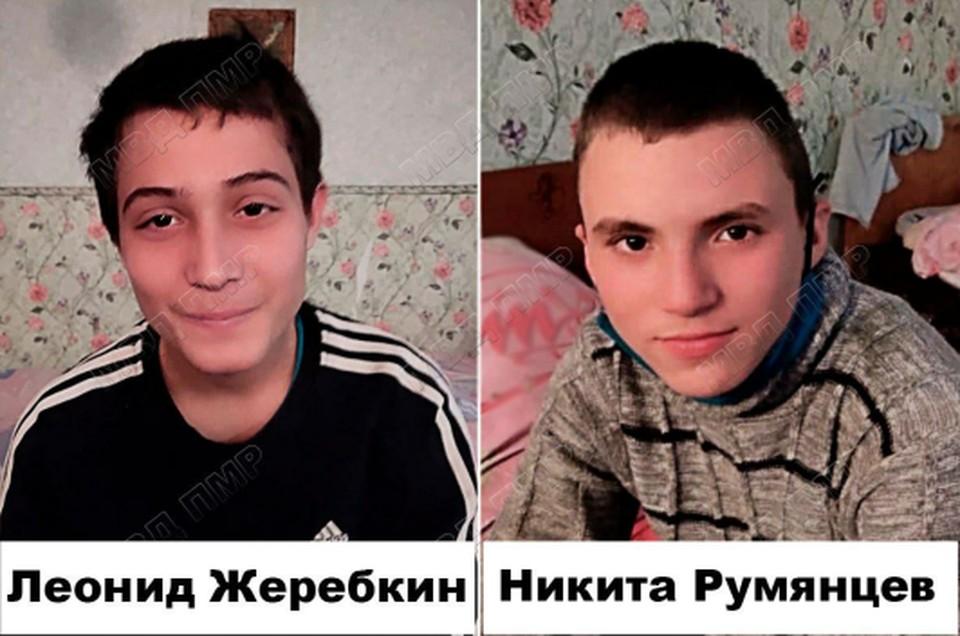 Леонид и Никита пропали 14 февраля (Фото: МВД Приднестровья).