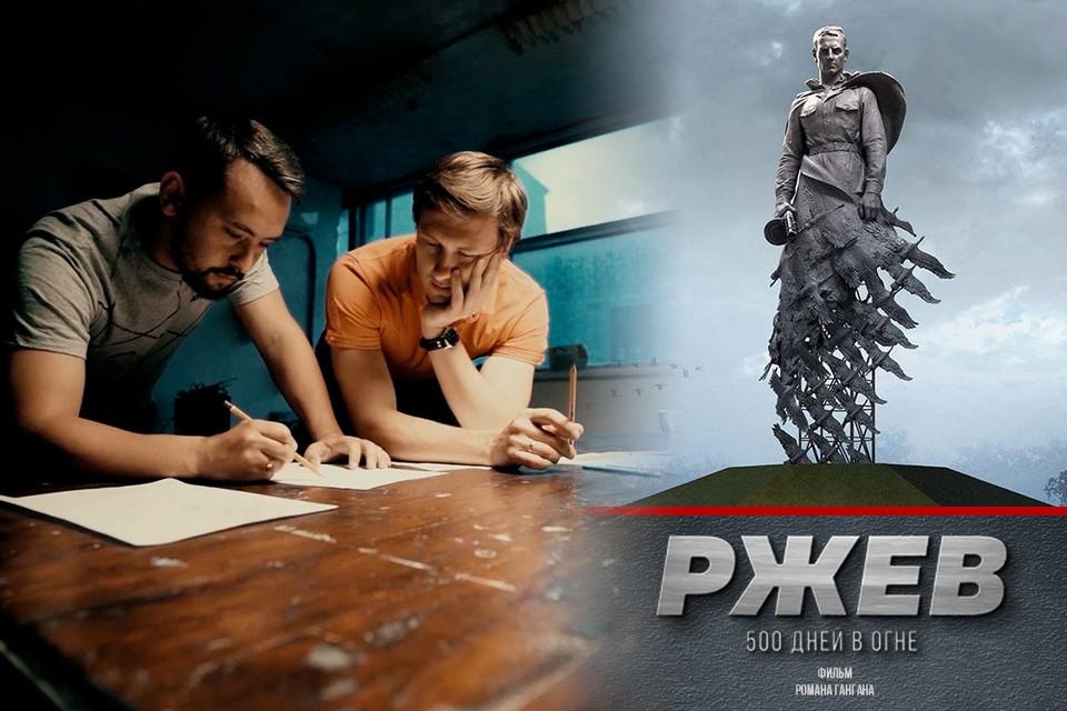 Зрители узнают историю двух молодых людей, скульптора Андрея Коробцова и архитектора Константина Фомина, которые создали неповторимый образ на Ржевском мемориале.
