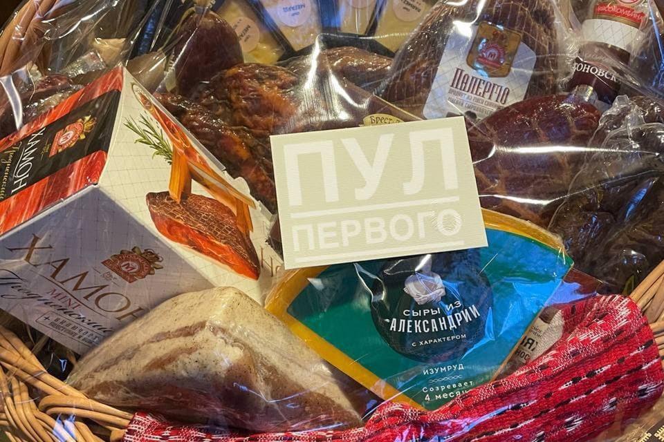 Корзинка продуктов для Путина. Фото: Пул первого