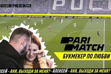 Букмекер «по любви»: Parimatch и LaLiga помогли болельщику «Реала» сделать предложение во время матча