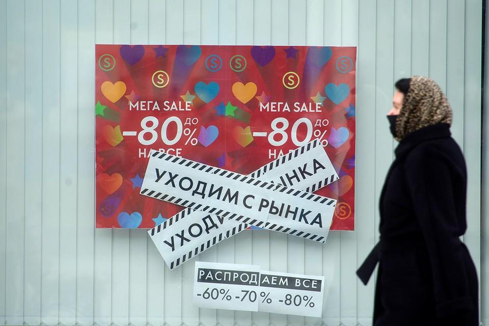 «Народ барахтается, но реальность играет против»: каждая десятая компания в России готовится к закрытию