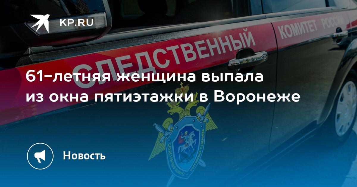 61-летняя женщина выпала из окна пятиэтажки в Воронеже