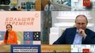 Владимир Путин засыпал комплиментами юную волгоградку-волонтера: «Очень красиво»