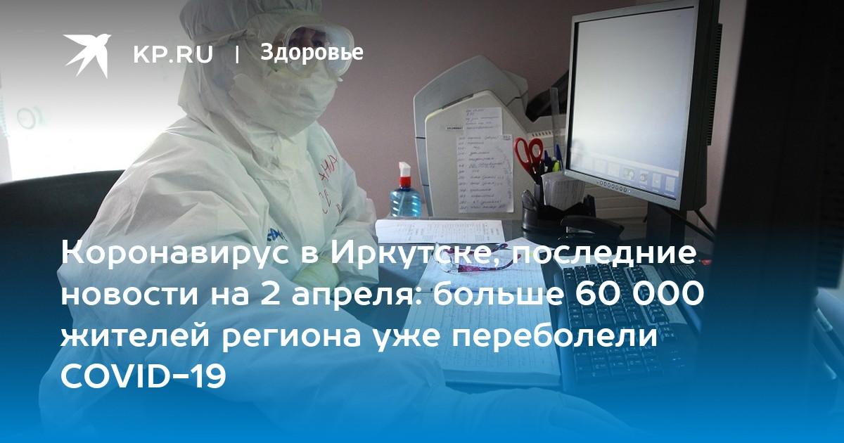 последние новости сейчас в иркутске
