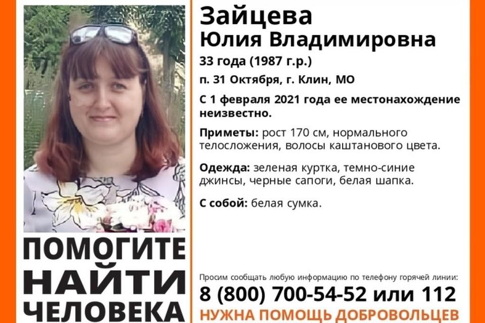 """В Брянской области ищут 33-летнюю женщину. Фото: """"Лиза Алерт""""."""
