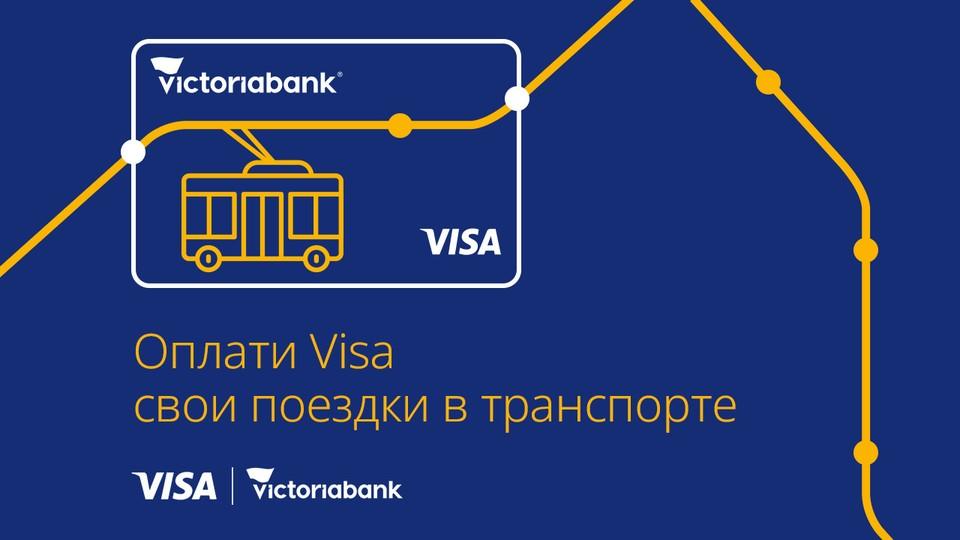 Visa, Муниципальный совет Кишинева и Victoriabank, внедряют бесконтактную оплату в общественном транспорте Кишинева.