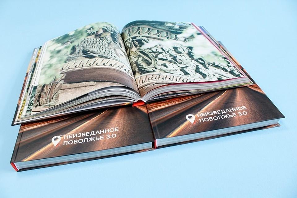 """Вот такую книгу создали сами туристы. Фото предоставлено """"Ростелеком"""""""