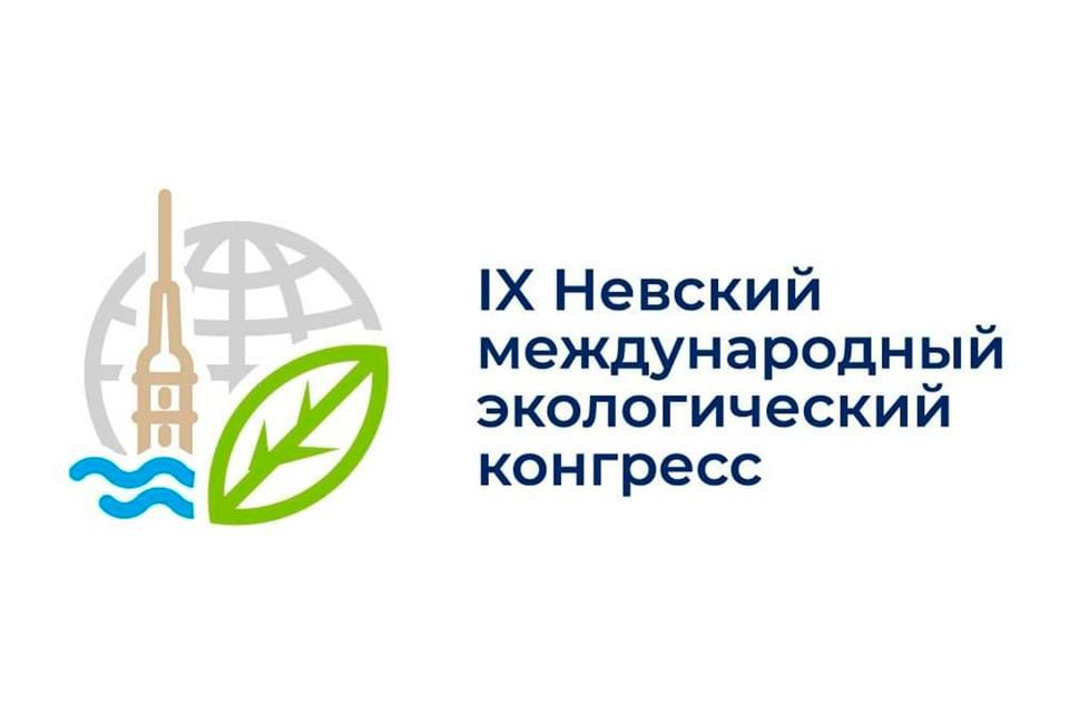 Форум пройдет 27-28 мая в Санкт-Петербурге