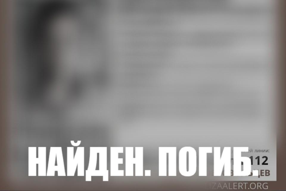 Информацию о гибели мужчины сообщили добровольцы. Фото: vk.com/lizaalert_kirov
