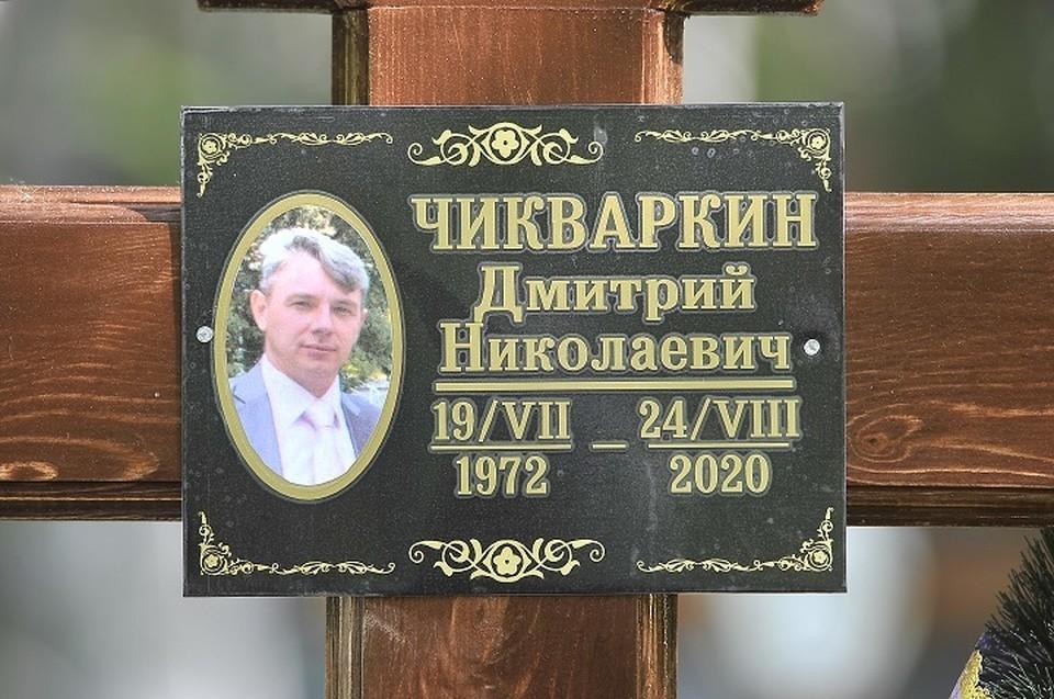 У Дмитрия осталась жена и две дочки