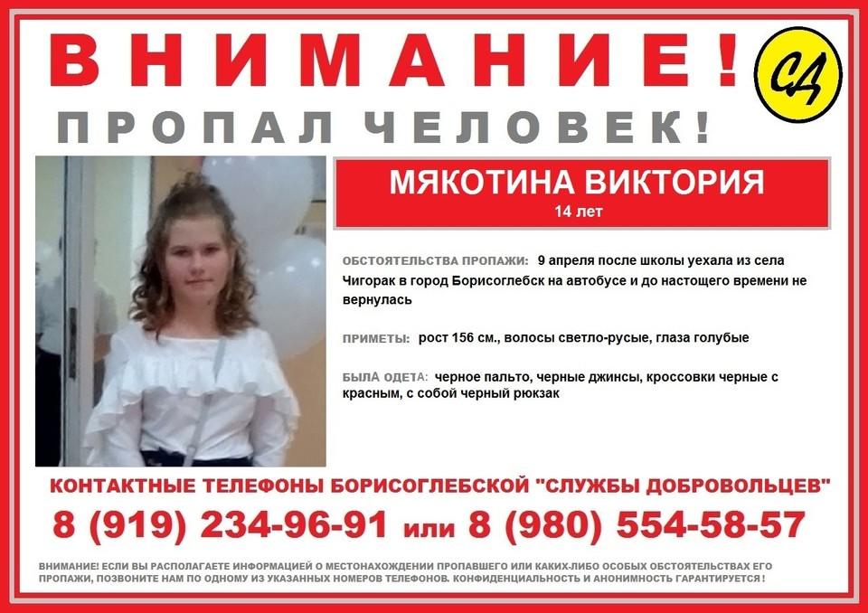 Фото – Борисоглебская служба Добровольцев