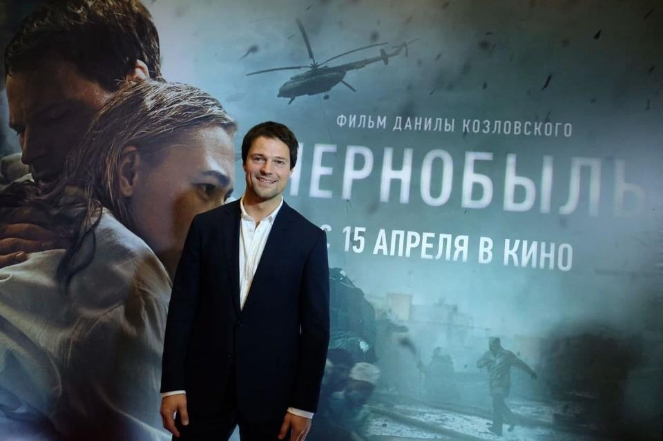 """Фильм Данилы Козловского """"Чернобыль"""" выйдет в широкий прокат 15 апреля."""