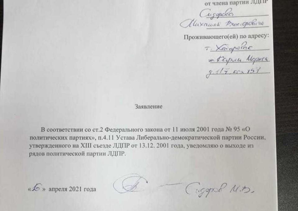 Михаил Сидоров и еще пять человек вышли из партии ЛДПР в Хабаровском крае