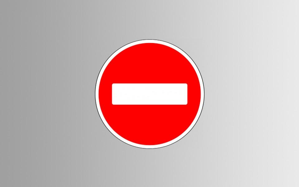 Ограничения ввели до 28 апреля