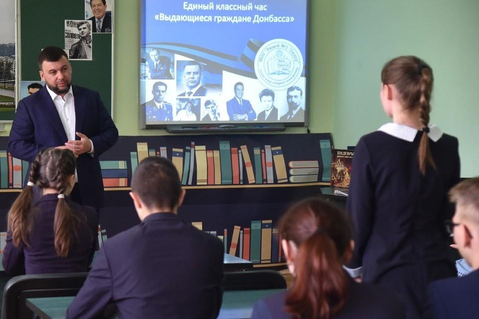 Глава ДНР провел классный час, посвященный памяти Александра Захарченко. Фото: пресс-служба Главы ДНР