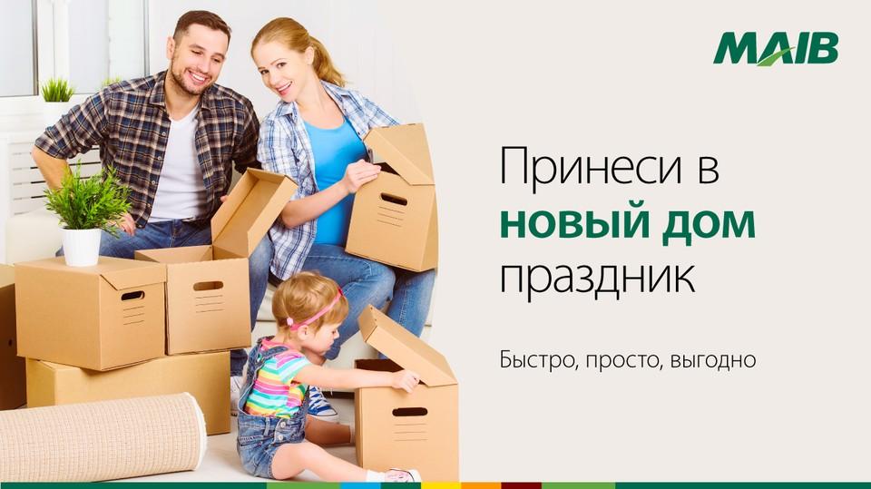 Принеси в новый дом праздник с помощью кредита на недвижимость от MAIB. Фото:maib.md