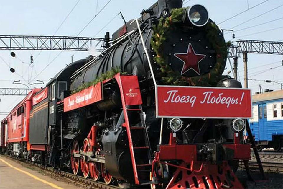 Поезд Победы. Фото: поездпобеды.рф