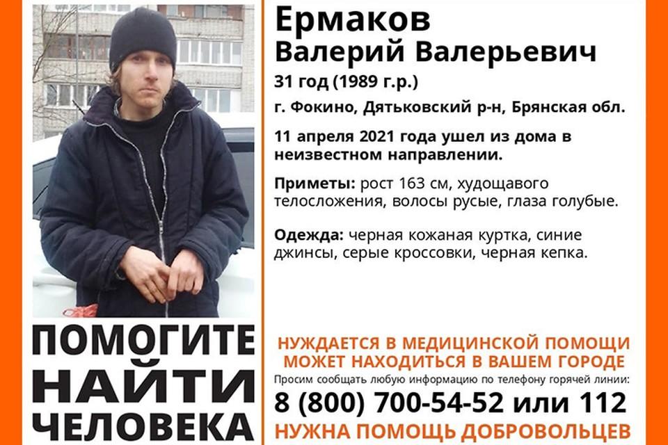 """Фото: """"Лиза Алерт"""" Брянск""""."""