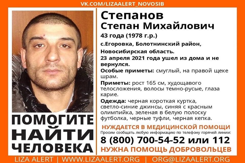 """Под Новосибирском пропал мужчина, нуждающийся в медицинской помощи. Фото: ПСО """"ЛизаАлерт Новосибирск""""."""