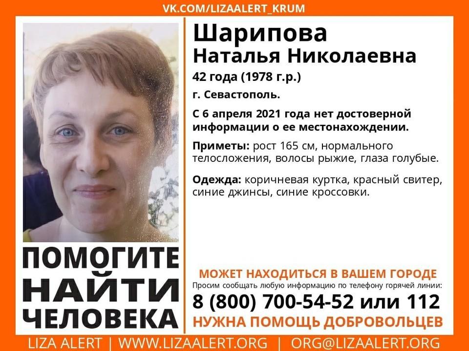 Наталья Шарипова. Фото: поисково-спасательный отряд «ЛизаАлерт» Крым/VK