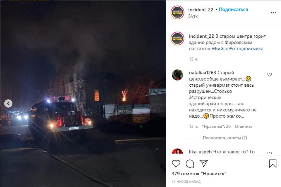 """Огонь начал распространяться внутри здания. Скриншот страницы """"Инцидент Бийск"""""""